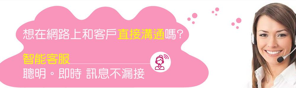 線上客服Live Chat功能