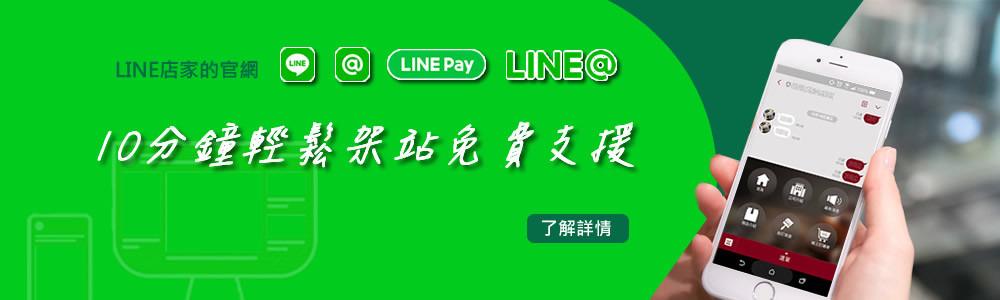 LINEPay與LINE官方帳號