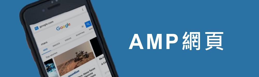 10分鐘輕鬆架站AMP網頁
