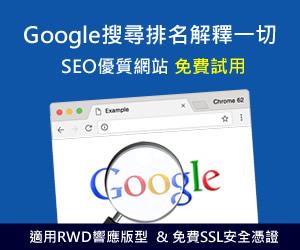 SEO優質網站