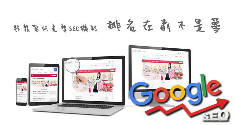 輕鬆架站優質網站