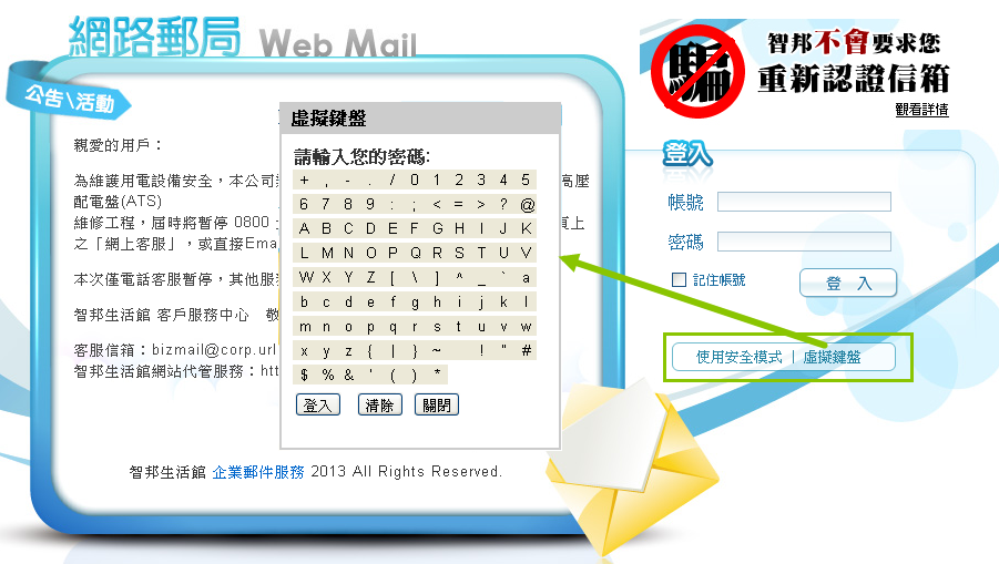 使用更安全的方式登入智邦網路郵局(Webmail)