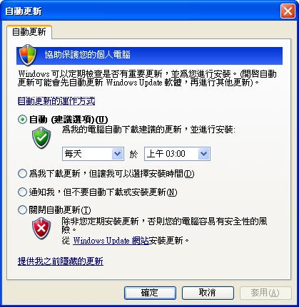 定期進行系統及掃毒程式更新