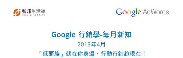 Google行銷學4月份